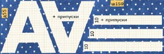 Выкройка подушки в форме буквы