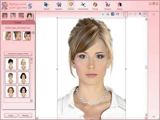 Как подобрать стрижку на компьютере по фото