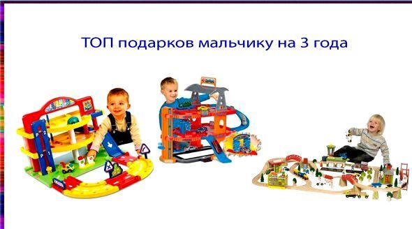 Что подарить ребенку на 2 года мальчику на день рождения Период жизни ребенка от