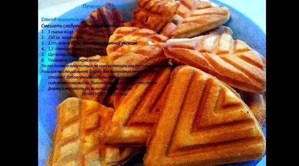 Домашнее печенье в форме на газу рецепт Можно посыпать сахарной пудрой