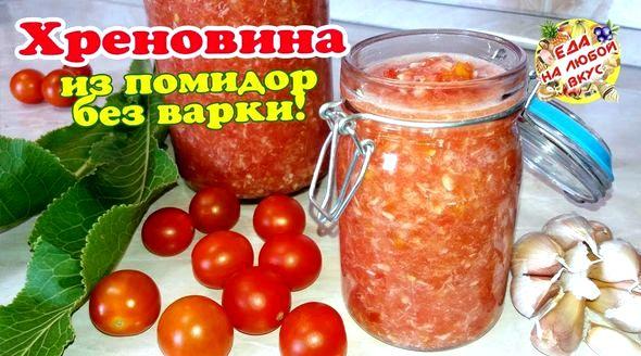 Как готовить хреновину из помидор с хреном и чесноком Банки можно закатать герметичными крышками