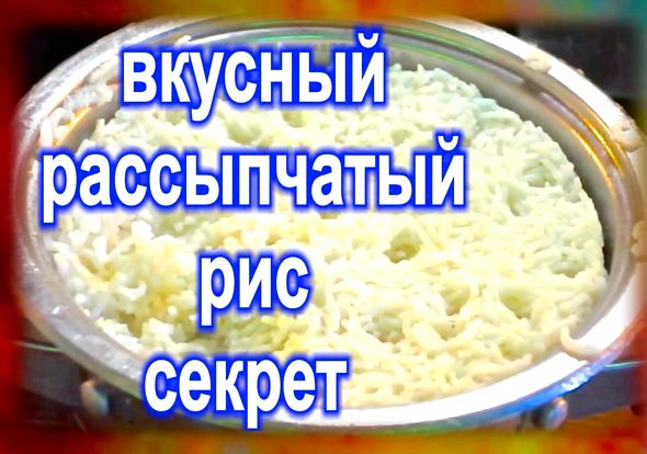 Как правильно сварить рис на гарнир чтобы он был рассыпчатым рассыпчатый китайский рис