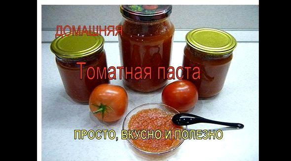 Как варить томатную пасту из помидор в домашних условиях сразу разливаем