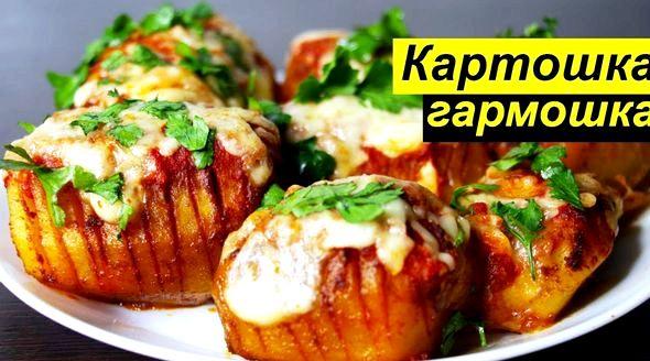 Картошка гармошка очень вкусно быстро и просто Оригинальная картошка гармошка