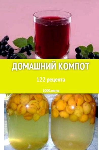 Компот из винограда в домашних условиях простой рецепт для заготовки стратегического запаса на