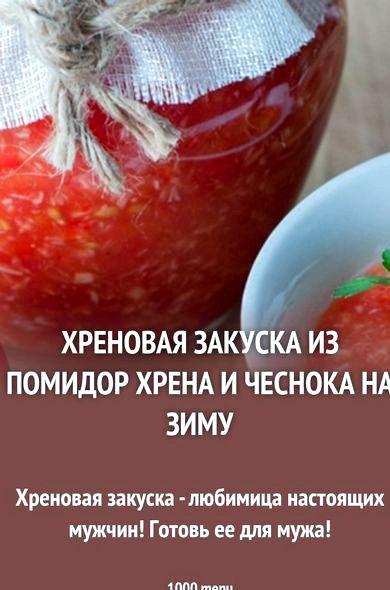 рецепт хреновой закуски из помидор