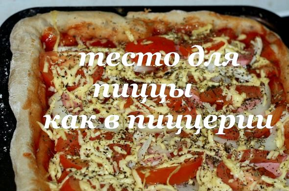Тесто для пиццы как в пиццерии рецепт Поднявшееся тесто